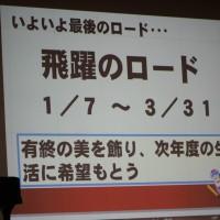 ロード集会 (4)
